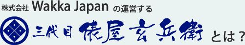 株式会社Wakka Japanの運営する、三代目俵屋玄兵衛とは?